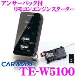 5%OFFセール カーメイト TE-W5100 アンサーバック付リモコンエンジンスターター|creer-net