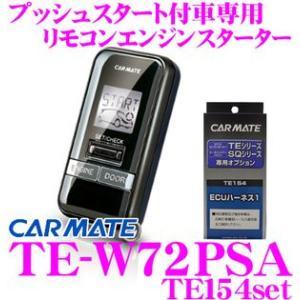 カーメイト TE-W72PSA 双方向リモコンエンジンスターター&ハーネスセット!!|creer-net