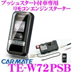 【在庫あり即納!!】カーメイト TE-W72PSB プッシュスタート車専用 双方向リモコンエンジンスターター|creer-net
