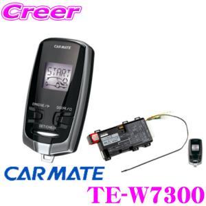 5%OFFセール カーメイト TE-W7300 アンサーバック付リモコンエンジンスターター|creer-net