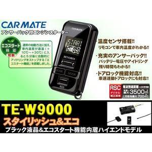 【在庫あり即納!!】カーメイト TE-W9000 双方向リモコンエンジンスターター|creer-net