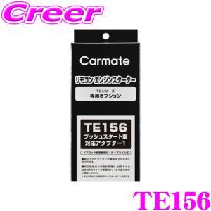 カーメイト TE156 エンジンスターターTE-W71PSB用プッシュスタート対応アダプターの商品画像|ナビ