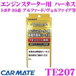 カーメイト TE207 エンジンスターター TE-W72PSB専用オプション creer-net