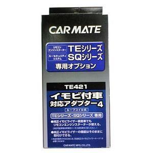【在庫あり即納!!】カーメイト エンジンスターター用イモビアダプター4 TE421|creer-net