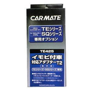 カーメイト エンジンスターター用イモビアダプター(T2) TE425|creer-net