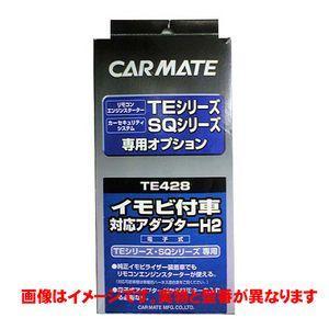 カーメイト エンジンスターター用イモビアダプター TE439 ホンダN BOX/N ONE対応|creer-net