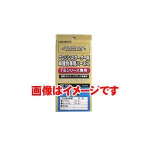 カーメイト エンジンスターター用ハーネス TE89ダイハツ用 creer-net