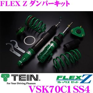 TEIN テイン FLEX Z VSK70C1SS4 減衰力16段階車高調整式ダンパーキット 日産 ...