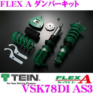TEIN テイン FLEX A VSK78D1AS3 減衰力16段階車高調整式ダンパーキット 日産 HFC27 セレナe-power 用 3年6万キロ保証|creer-net