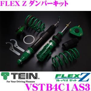 TEIN FLEX Z VSTB4C1AS3 減衰力16段階 車高調整式ダンパーキット トヨタ AGH30W アルファード ヴェルファイア 用 サスペンションキット|creer-net