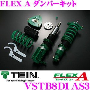 TEIN テイン FLEX A VSTB8-D1AS3 減衰力16段階車高調整式ダンパーキット トヨタ GGH30W アルファード/ヴェルファイア等用|creer-net