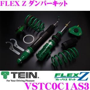 TEIN テイン FLEX Z VSTC0C1AS3 減衰力16段階車高調整式ダンパーキット トヨタ AGH35W アルファード/ヴェルファイア 用 3年6万キロ保証|creer-net