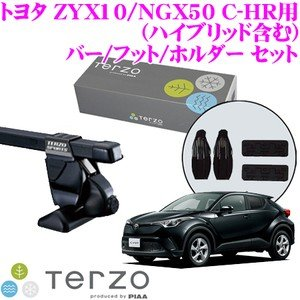 TERZO テルッツオ トヨタ ZYX10/NGX50 C-HR(ハイブリッド含む)用 ルーフキャリア取付3点セット|creer-net