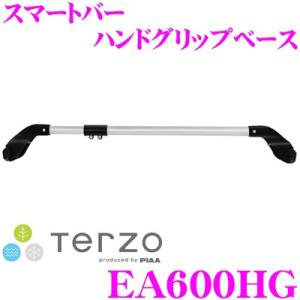 TERZO EA600HG スマートバー ハンドグリップベース 1本 アレンジ多様な車室内用キャリア ミニバン/ハンドグリップ装着車用|クレールオンラインショップ
