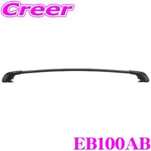 ・TERZOのエアロアルミベースバーブラック100cm、EB100ABです。 ・バーの表面が高級感漂...