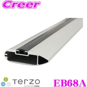 TERZO エアロアルミベースバー EB68A テルッツオ エアロバー 68cm 1本入り|creer-net