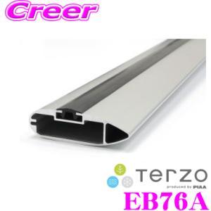 TERZO エアロアルミベースバー EB76A テルッツオ エアロバー 76cm 1本入り|creer-net