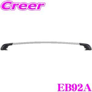 【在庫あり即納!!】TERZO エアロアルミベースバー EB92A テルッツオ エアロバー 92cm 1本入り|creer-net