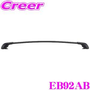 ・TERZOのエアロアルミベースバーブラック92cm、EB92ABです。 ・バーの表面が高級感漂う、...