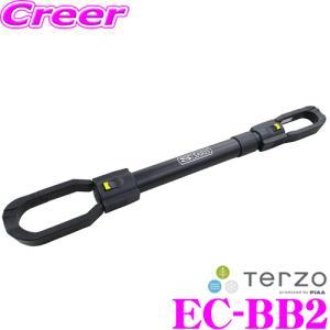 TERZO テルッツオ EC-BB2 バイクビーム