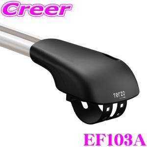 ・TERZOのルーフレールタイプのエアロバーフット、EF103Aです。  ・ルーフレール付車用のベー...