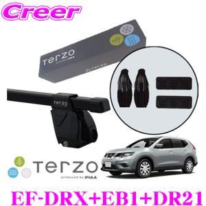 TERZO テルッツオ 日産 T32 エクストレイル ルーフレール無し車 用 ルーフキャリア取付3点セット|creer-net