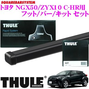 【在庫あり即納!!】THULE スーリー トヨタ C-HR(NGX50/ZYX10用) ルーフキャリア取付3点セット|creer-net