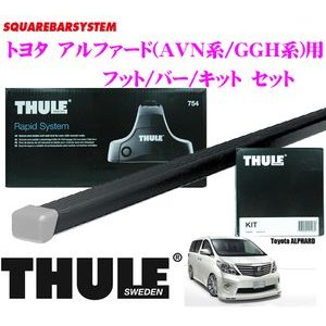 ・THULEのベースキャリア3点セットです。 ・安全確実なノーマルルーフ車用のベースフット754、漆...