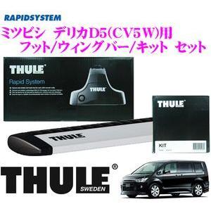 日本正規品 THULE ミツビシ デリカD5用 ルーフキャリア3点セット フット754&ウィングバー963&キット1485|creer-net
