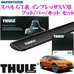 THULE スーリー スバル インプレッサXV用 ルーフキャリア取付3点セット|creer-net