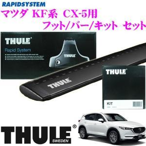 THULE スーリー マツダ KF系 CX-5用 ルーフキャリア取付3点セット|creer-net