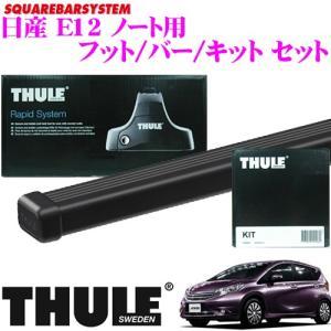 日本正規品 THULE 日産 ノート(E12系用)ルーフキャリア3点セット|creer-net
