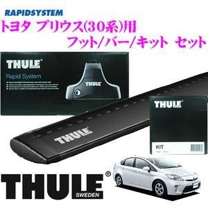 【在庫あり即納!!】日本正規品 THULE トヨタ プリウス(30系)用 ルーフキャリア3点セット(ブラック) 754 + 969B + 1566|creer-net
