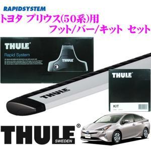 日本正規品 THULE トヨタ 50系 プリウス プリウスPHV用 ルーフキャリア3点セット フット754&ウイングバー969&キット1824セット|creer-net