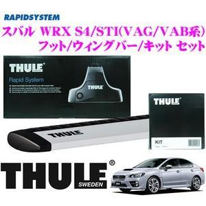 日本正規品 THULE スバル WRX S4/STI(VAG/VAB系)用 ルーフキャリア3点セット フット754&ウイングバー962&キット1649セット|creer-net
