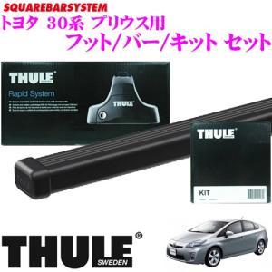 【在庫あり即納!!】日本正規品 THULE トヨタ プリウス(ZVW30系用) ルーフキャリア3点セット フット754&バー769&キット1566|creer-net