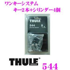 【在庫あり即納!!】日本正規品 THULE 544 スーリー ワンキーシステムキー2本+シリンダー4個|creer-net