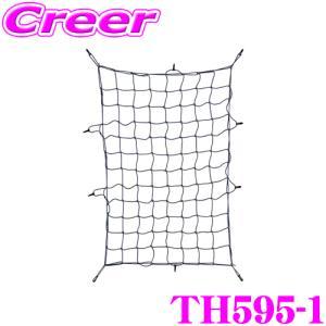 日本正規品 THULE 595-1 スーリー ラゲッジネットTH595-1 カラー:ブラック 130x90cm、フック10本付|クレールオンラインショップ