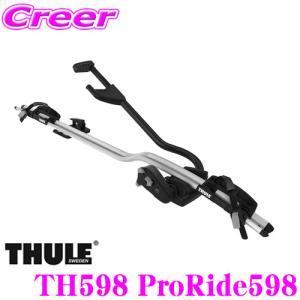 【在庫あり即納!!】日本正規品 THULE ProRide598 スーリー プロライド TH598 シルバー ルーフマウント型 サイクルキャリア|クレールオンラインショップ