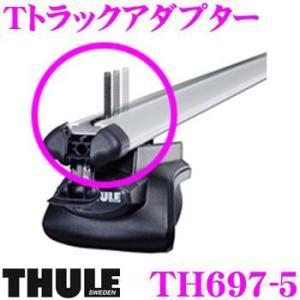 日本正規品 THULE T-track Adapter 697-5 スーリー T-トラックアダプターTH697-5|creer-net