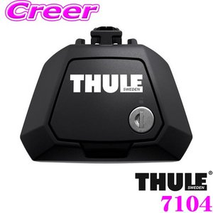 【在庫あり即納!!】Thule Evo Raised Rail 7104 スーリー エヴォレイズドレール ルーフレール用フット 757後継モデル|クレールオンラインショップ