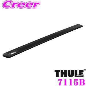【在庫あり即納!!】THULE WingBar EVO 7115B スーリー ウイングバーエヴォ TH7115B 150cm(1.5kg/1本) 2本セット TH963B後継モデル|クレールオンラインショップ