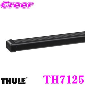 【在庫あり即納!!】THULE SQUAREBARSYSTEM 7125 スーリー スチールスクエアバー TH7125 150cm 2本セット エンドキャップ付き TH763後継品|クレールオンラインショップ