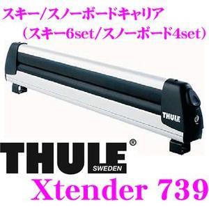 【在庫あり即納!!】日本正規品 THULE Xtender 739 スーリー エクステンダー739スキー/スボーボードアタッチメント|creer-net