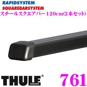 【在庫あり即納!!】日本正規品 THULE SQUAREBARSYSTEM 761 スーリー スチールスクエアバー|creer-net