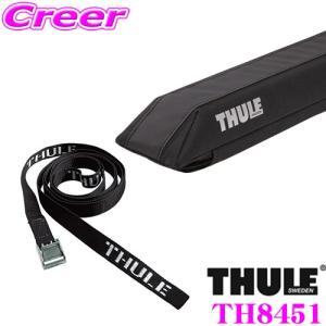 【在庫あり即納!!】THULE TH8451 ウィングバー用サーフボードキャリア 最大2枚 ロングボード ショートボード対応|クレールオンラインショップ