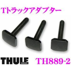 日本正規品 THULE T-track Adapter 889-2 スーリー T-トラックアダプターTH889-2|creer-net