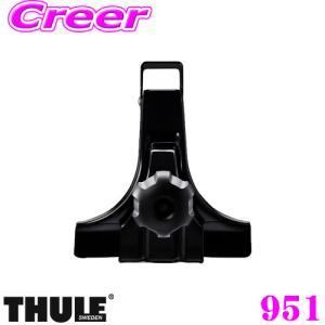日本正規品 THULE SQUAREBARSYSTEM 951 スーリー スクエアバーシステムTH951フット|クレールオンラインショップ