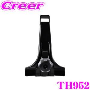 【在庫あり即納!!】日本正規品 THULE SQUAREBARSYSTEM 952 スーリー スクエアバーシステムTH952フット レインガーター装備車種用フット|クレールオンラインショップ