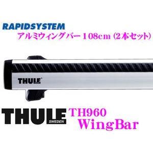 日本正規品 THULE RAPIDSYSTEM 960 スーリー ウィングバーTH960 108cm(1.2kg/1本) 2本セット|creer-net